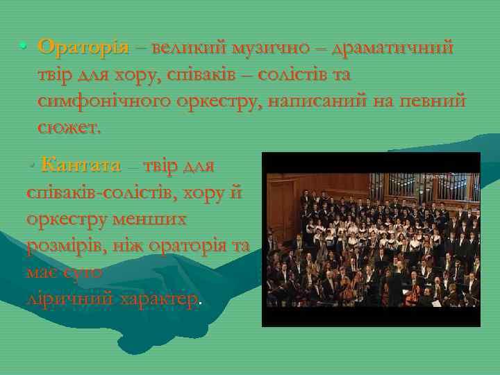 • Ораторія – великий музично – драматичний твір для хору, співаків – солістів