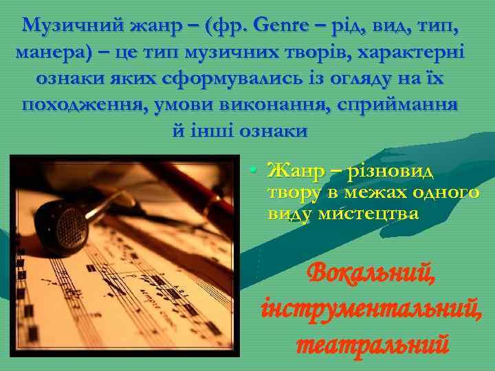 Музичний жанр – (фр. Genre – рід, вид, тип, манера) – це тип музичних