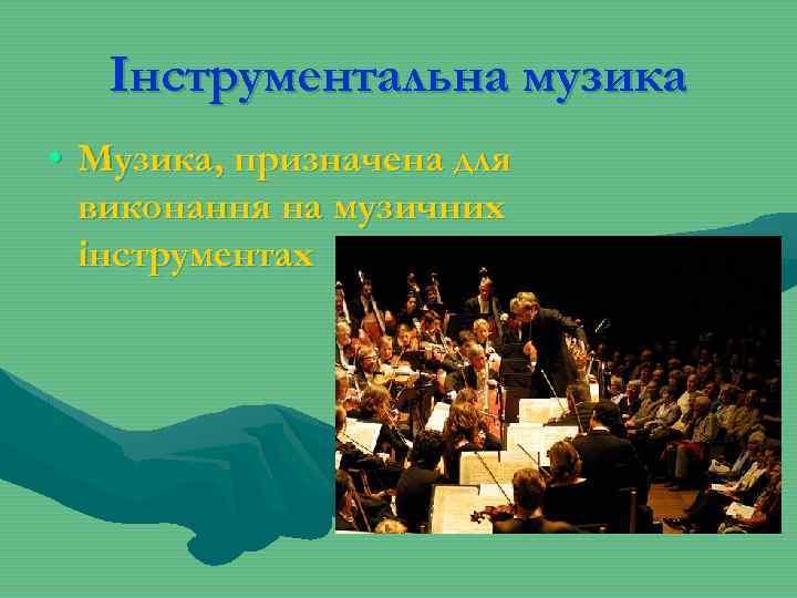 Інструментальна музика • Музика, призначена для виконання на музичних інструментах