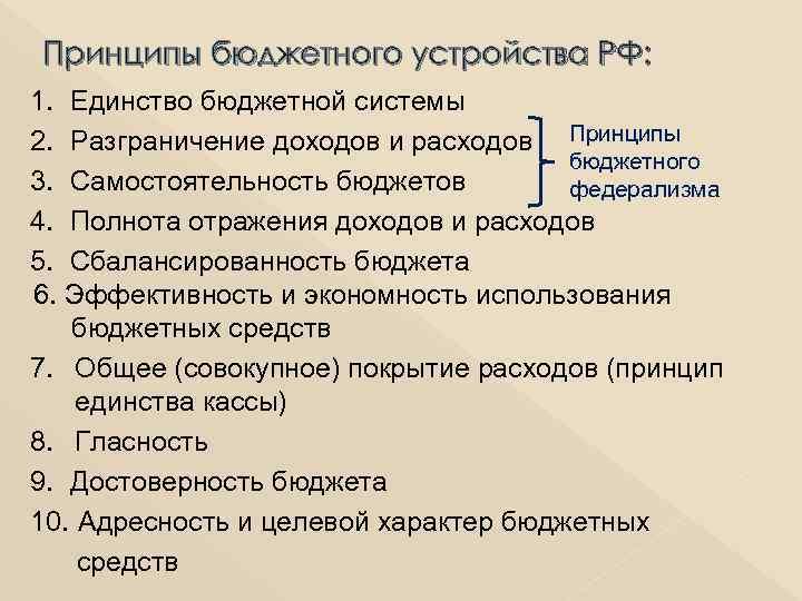 Принципы бюджетного устройства РФ: 1. Единство бюджетной системы 2. Разграничение доходов и расходов Принципы