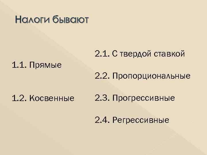 Налоги бывают 2. 1. С твердой ставкой 1. 1. Прямые 2. 2. Пропорциональные 1.
