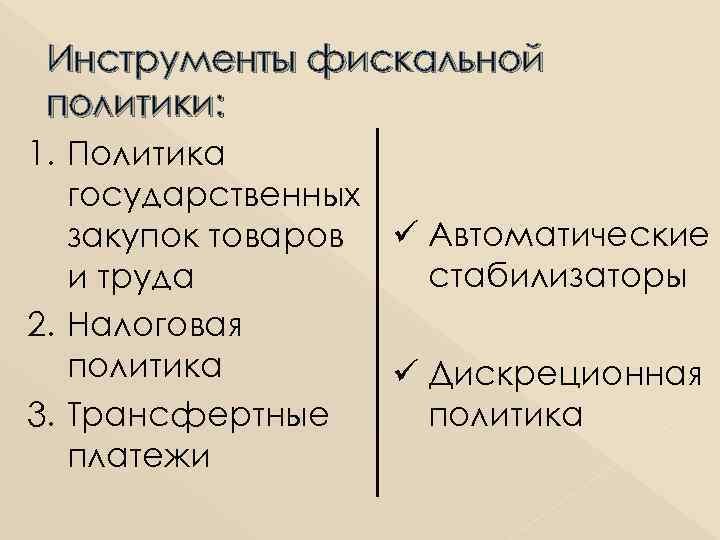 Инструменты фискальной политики: 1. Политика государственных закупок товаров ü Автоматические стабилизаторы и труда 2.