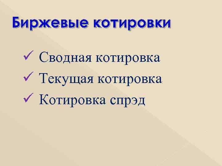 Биржевые котировки ü Сводная котировка ü Текущая котировка ü Котировка спрэд