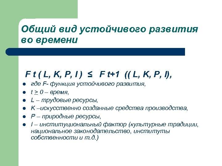 Общий вид устойчивого развития во времени F t ( L, K, P, I )