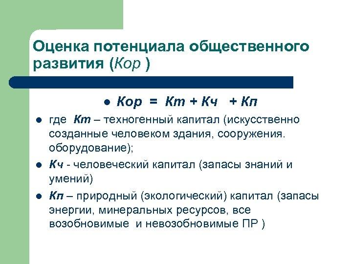 Оценка потенциала общественного развития (Кор ) l l Кор = Кт + Кч +