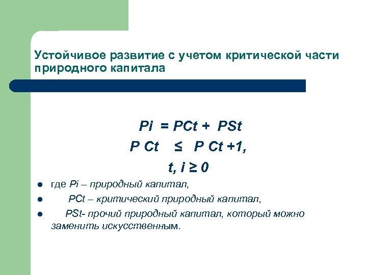 Устойчивое развитие с учетом критической части природного капитала Pi = PCt + PSt Р