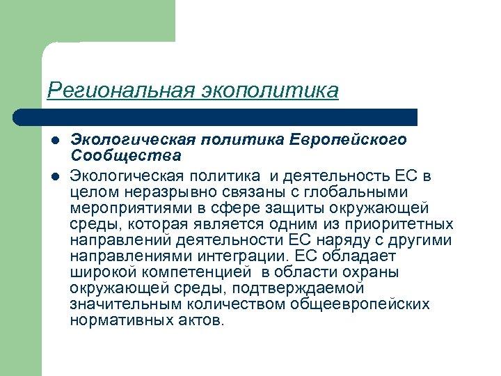 Региональная экополитика l l Экологическая политика Европейского Сообщества Экологическая политика и деятельность ЕС в