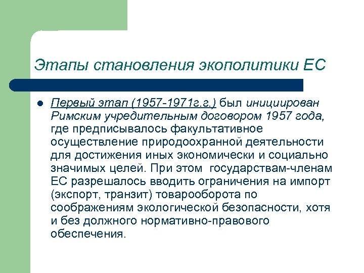 Этапы становления экополитики ЕС l Первый этап (1957 -1971 г. г. ) был инициирован