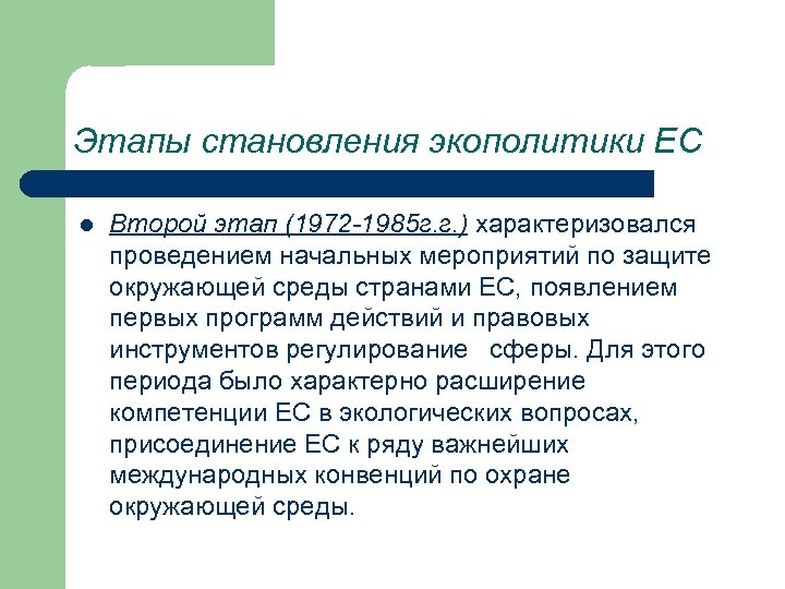Этапы становления экополитики ЕС l Второй этап (1972 -1985 г. г. ) характеризовался проведением