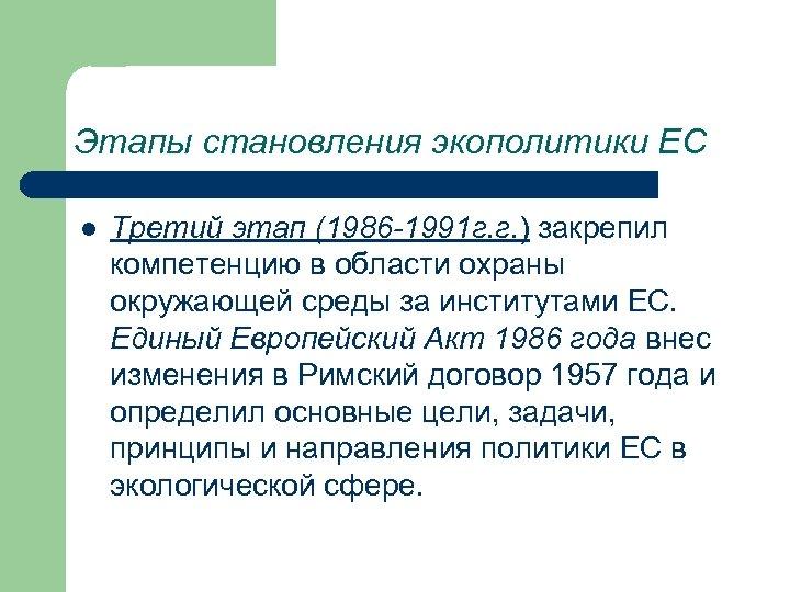Этапы становления экополитики ЕС l Третий этап (1986 -1991 г. г. ) закрепил компетенцию