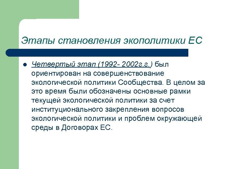 Этапы становления экополитики ЕС l Четвертый этап (1992 - 2002 г. г. ) был
