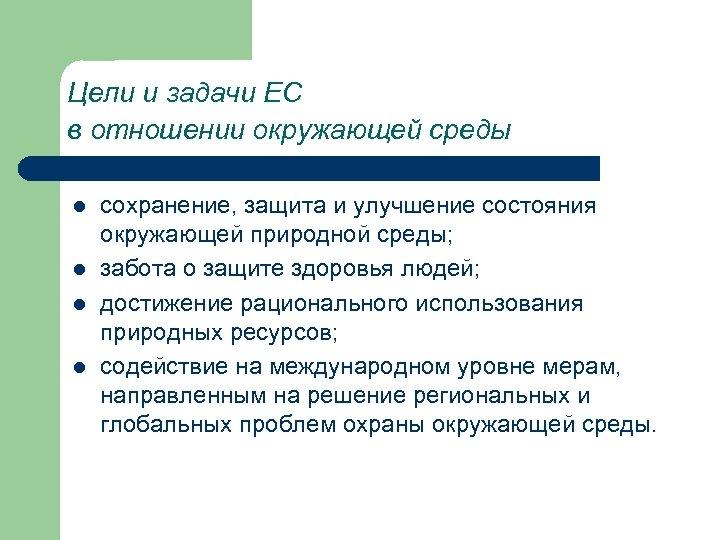 Цели и задачи ЕС в отношении окружающей среды l l сохранение, защита и улучшение