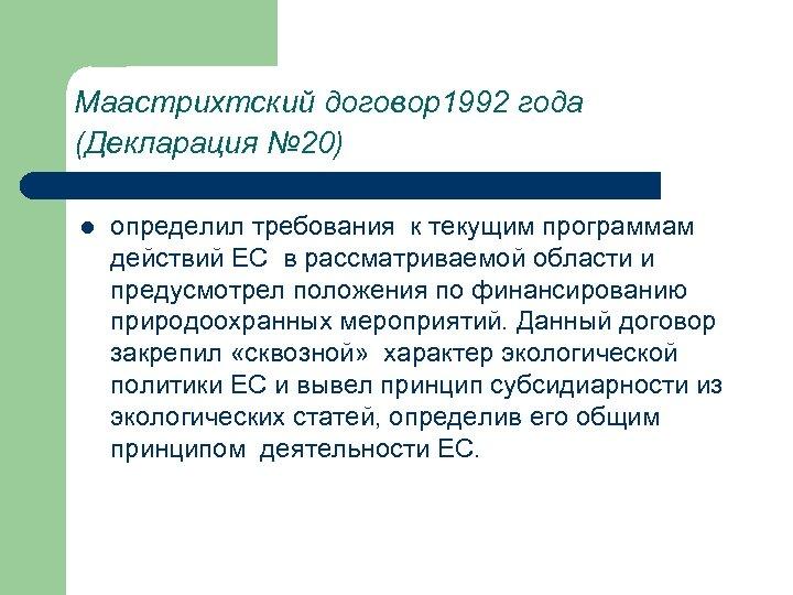 Маастрихтский договор1992 года (Декларация № 20) l определил требования к текущим программам действий ЕС