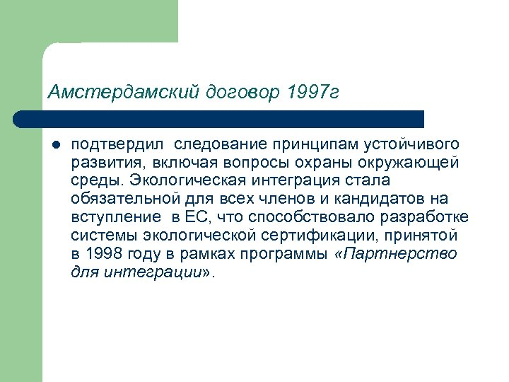 Амстердамский договор 1997 г l подтвердил следование принципам устойчивого развития, включая вопросы охраны окружающей