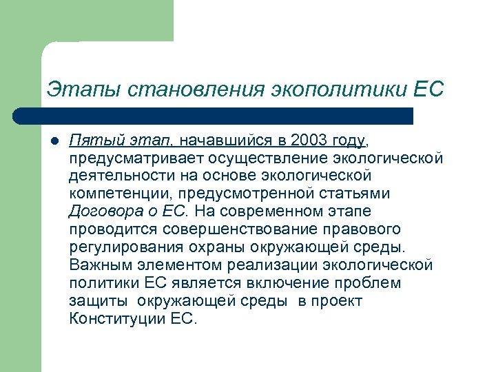 Этапы становления экополитики ЕС l Пятый этап, начавшийся в 2003 году, предусматривает осуществление экологической