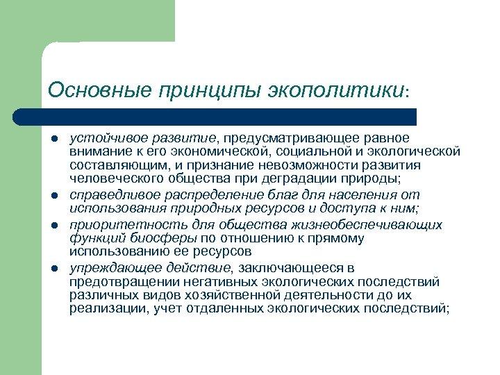 Основные принципы экополитики: l l устойчивое развитие, предусматривающее равное внимание к его экономической, социальной