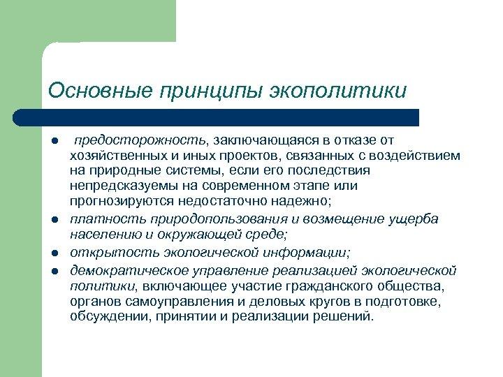 Основные принципы экополитики l l предосторожность, заключающаяся в отказе от хозяйственных и иных проектов,