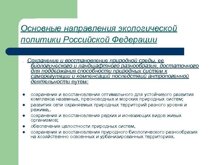 Основные направления экологической политики Российской Федерации. l l l Сохранение и восстановление природной среды,