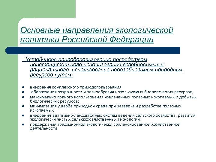 Основные направления экологической политики Российской Федерации Устойчивое природопользование посредством неистощительного использования возобновимых и рационального