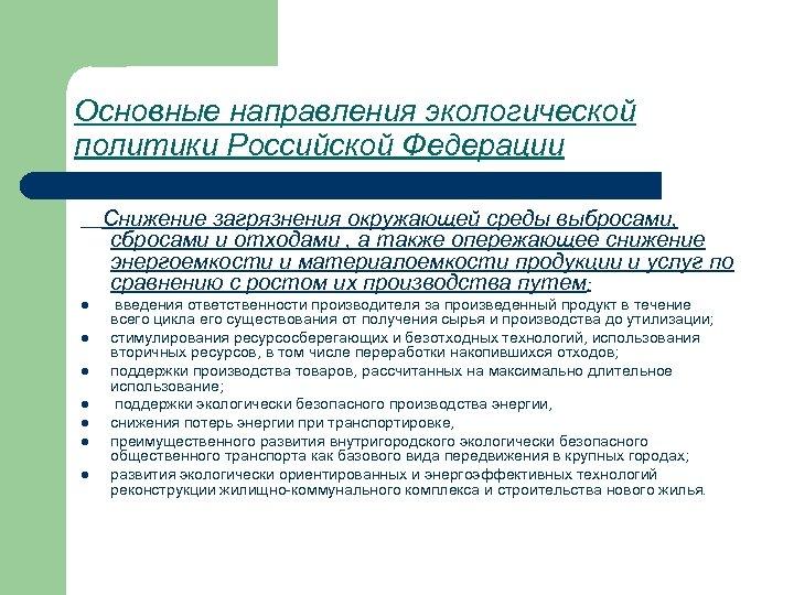 Основные направления экологической политики Российской Федерации Снижение загрязнения окружающей среды выбросами, сбросами и отходами