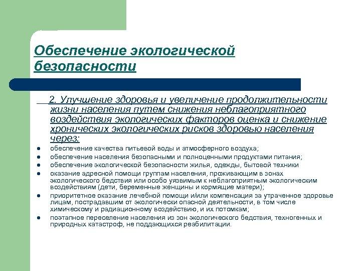 Обеспечение экологической безопасности 2. Улучшение здоровья и увеличение продолжительности жизни населения путем снижения неблагоприятного