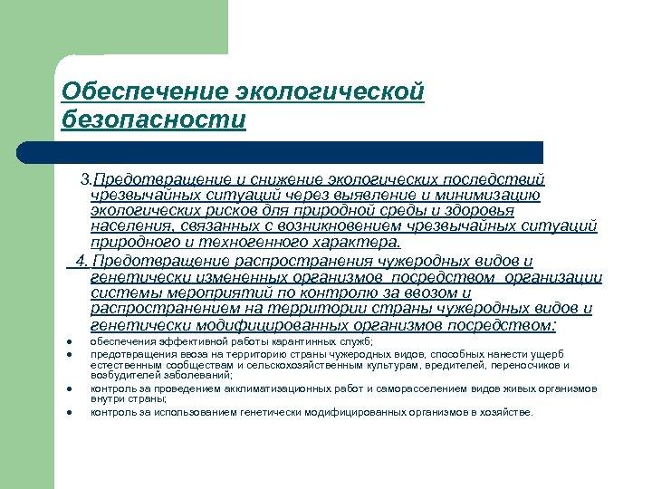 Обеспечение экологической безопасности 3. Предотвращение и снижение экологических последствий чрезвычайных ситуаций через выявление и