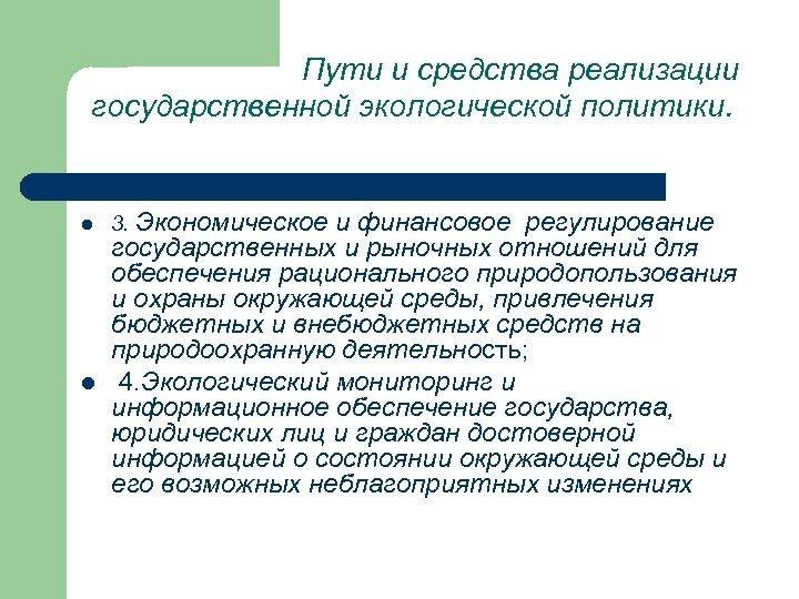 Пути и средства реализации государственной экологической политики. l l 3. Экономическое и финансовое регулирование