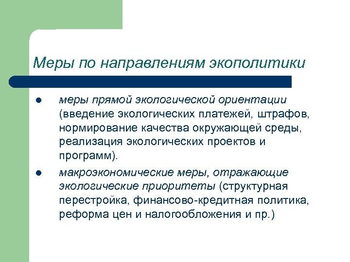 Меры по направлениям экополитики l l меры прямой экологической ориентации (введение экологических платежей, штрафов,