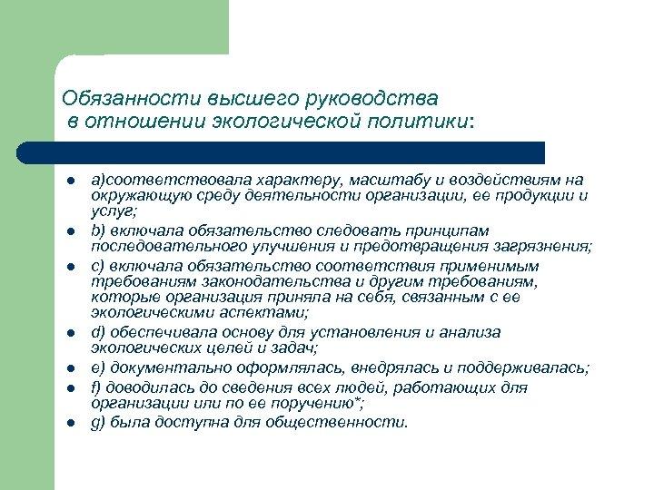 Обязанности высшего руководства в отношении экологической политики: l l l l а)соответствовала характеру, масштабу