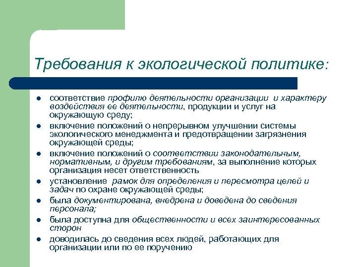 Требования к экологической политике: l l l l соответствие профилю деятельности организации и характеру