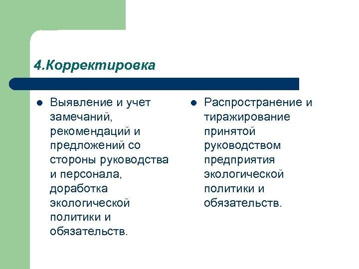 4. Корректировка l Выявление и учет замечаний, рекомендаций и предложений со стороны руководства и