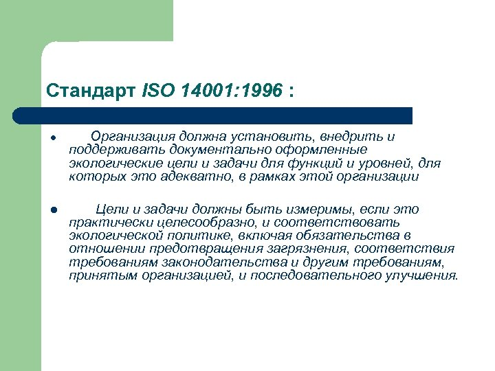 Стандарт ISO 14001: 1996 : l l Организация должна установить, внедрить и поддерживать документально