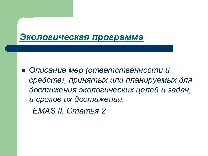 Экологическая программа l Описание мер (ответственности и средств), принятых или планируемых для достижения экологических