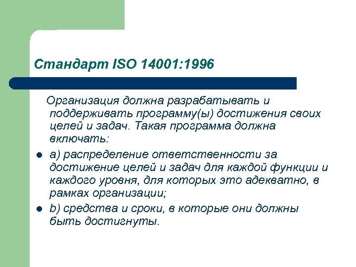 Стандарт ISO 14001: 1996 Организация должна разрабатывать и поддерживать программу(ы) достижения своих целей и