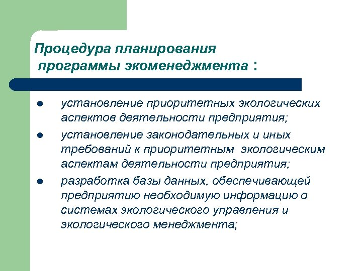 Процедура планирования программы экоменеджмента : l l l установление приоритетных экологических аспектов деятельности предприятия;