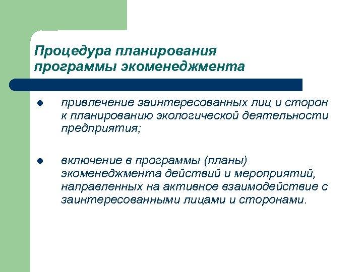 Процедура планирования программы экоменеджмента l привлечение заинтересованных лиц и сторон к планированию экологической деятельности