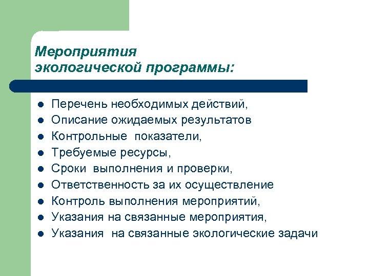 Мероприятия экологической программы: l l l l l Перечень необходимых действий, Описание ожидаемых результатов