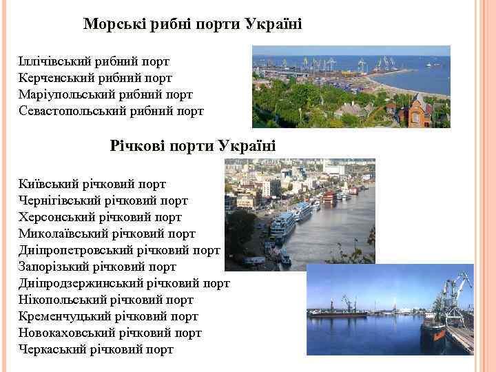Морські рибні порти Україні Іллічівський рибний порт Керченський рибний порт Маріупольський рибний порт Севастопольський