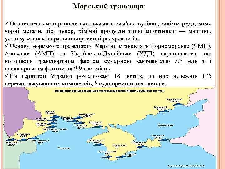 Морський транспорт üОсновними експортними вантажами є кам'яне вугілля, залізна руда, кокс, чорні метали, ліс,