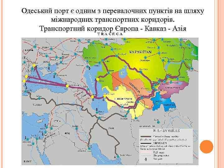 Одеський порт є одним з перевалочних пунктів на шляху міжнародних транспортних коридорів. Транспортний коридор