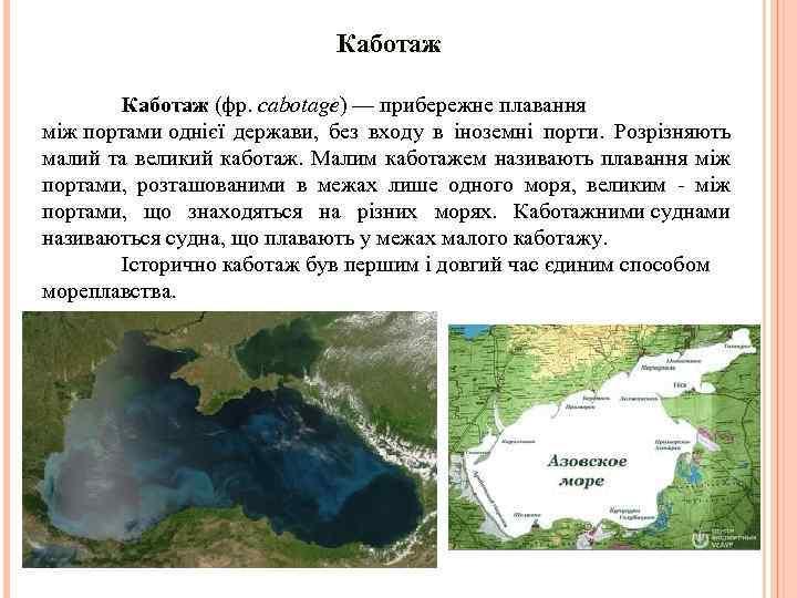 Каботаж (фр. cabotage) — прибережне плавання між портами однієї держави, без входу в іноземні