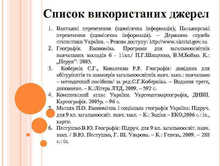 Список використаних джерел 1. Вантажні перевезення (щомісячна інформація); Пасажирські перевезення (щомісячна інформація). – Державна