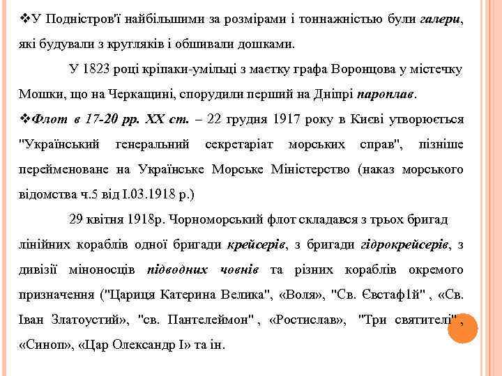 v. У Подністров'ї найбільшими за розмірами і тоннажністью були галери, які будували з кругляків