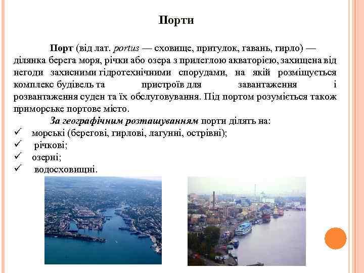 Порти Порт (від лат. portus — сховище, притулок, гавань, гирло) — ділянка берега моря,