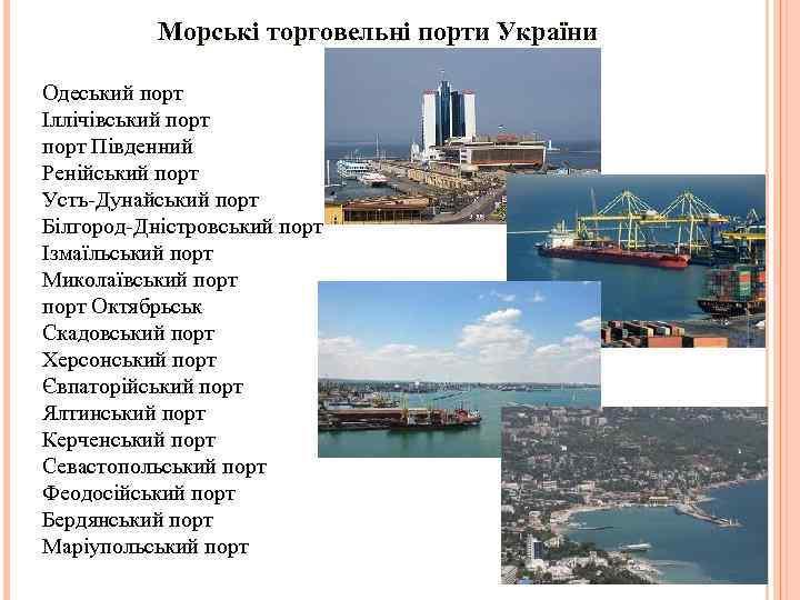 Морські торговельні порти України Одеський порт Іллічівський порт Південний Ренійський порт Усть-Дунайський порт Білгород-Дністровський