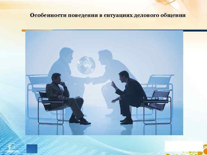 Особенности поведения в ситуациях делового общения