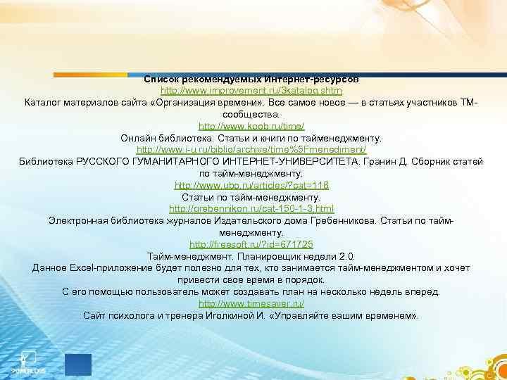 Список рекомендуемых Интернет-ресурсов http: //www. improvement. ru/3 katalog. shtm Каталог материалов сайта «Организация времени»