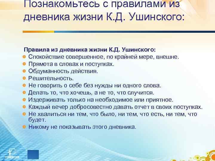 Познакомьтесь с правилами из дневника жизни К. Д. Ушинского: Правила из дневника жизни К.