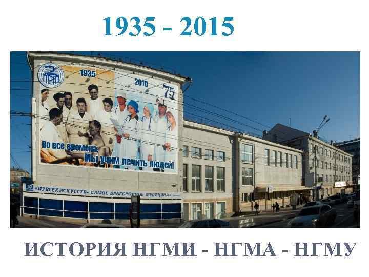 1935 - 2015 ИСТОРИЯ НГМИ - НГМА - НГМУ