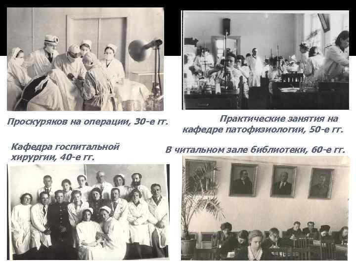 Проскуряков на операции, 30 -е гг. Кафедра госпитальной хирургии, 40 -е гг. Практические занятия